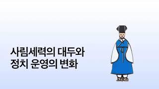 16. 한국사 - 사림…