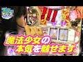 スリーピース#02【SLOT魔法少女まどか☆マギカ】 の動画、YouTube動画。
