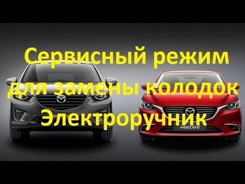 Mazda 6 электронный ручник, сервисный режим для замены колодок mazda cx-5