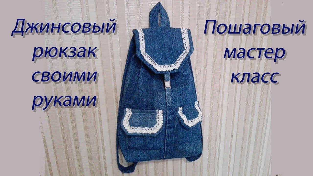 9b61ca9e9eb9 Джинсовый рюкзак из старых джинсов - YouTube