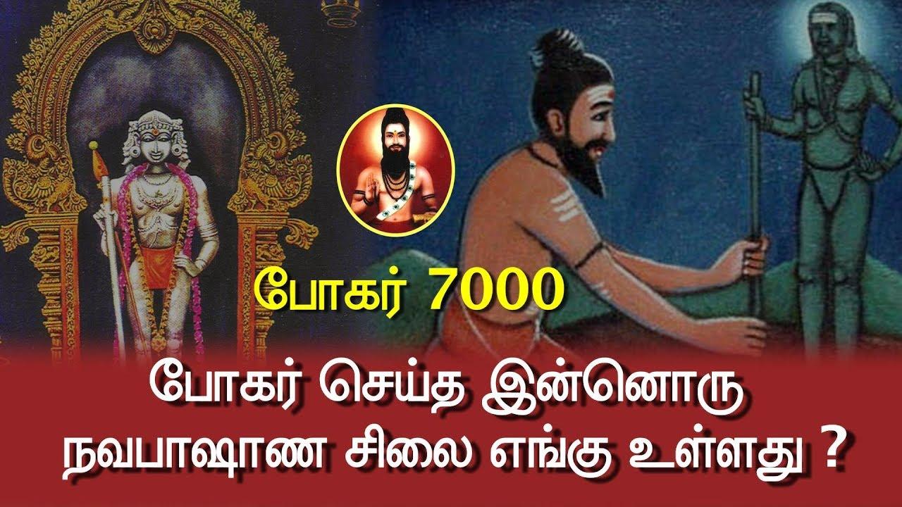 மாந்திரீகம் பற்றிய குறிப்புகள் | 04 Bogar 7000 | Chandrasekar |  SiddharBoomi |