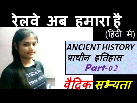 Ancient History - Vedic Civilization PART-02(Railway, Vyapam, SSC and other competitive exams)