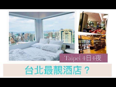 4日住3間台北最靚酒店?~「Taipei 🇹🇼台北小旅行」(Day 1) 德立莊 CitizenM