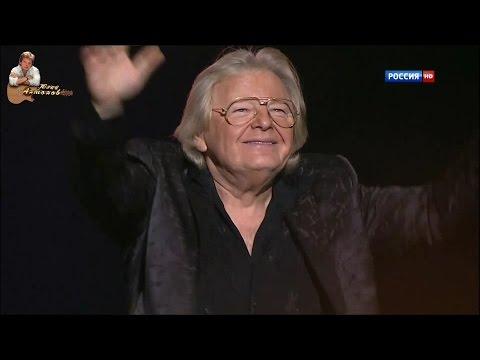 Юрий Антонов в юбилейном концерте