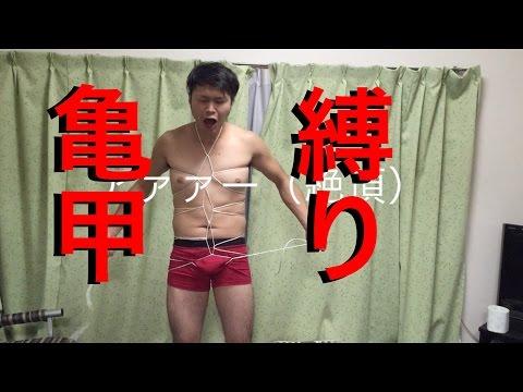 サトシの亀甲縛り講座!!