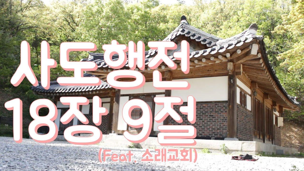 [쇼킹챈트 EP07] 사도행전18장9절(Feat.소래교회)