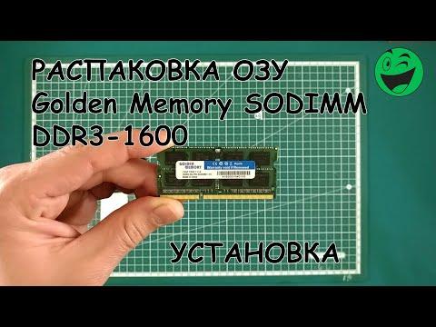 Оперативна пам'ять Golden Memory SODIMM DDR3-1600 4096MB PC3-12800 (GM16S11/4)