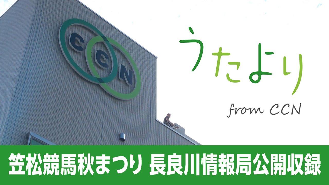 笠松競馬秋まつり 長良川情報局公開収録