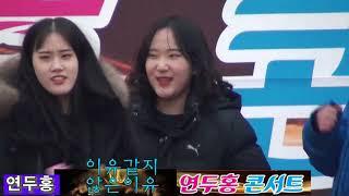신(新) 소녀시대 연두홍 콘서트 / 이유같지않은 이유/ 박미경 /대구 동성로무대 /대한예술인협회 서울시지회