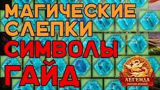 Магические Слепки, Символы - Гайд.   Легенда: Наследие Драконов   Двар   Dwar