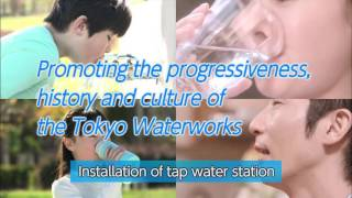 Tokyo Waterworks For Further Evolution and Promotion【11】