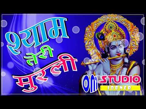 Shyam Teri Murli Pagal Kar Jati Hain || श्याम तेरी मुरली पागल कर जाती है || OM Studio Jobner