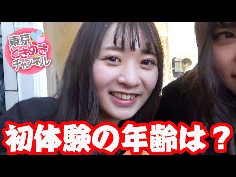 初体験の年齢は何歳ですか?東京ときめきチャンネル