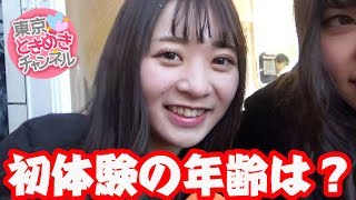 初体験の年齢は何歳ですか?東京ときめきチャンネル thumbnail
