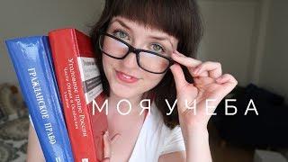 Два высших образования | Заочное и очное обучение | Мой опыт