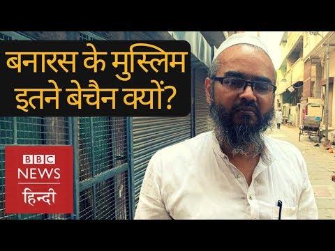 Varanasi के Kashi-Vishwanath corridor से मुसलमान क्यों बेचैन हैं? (BBC Hindi)