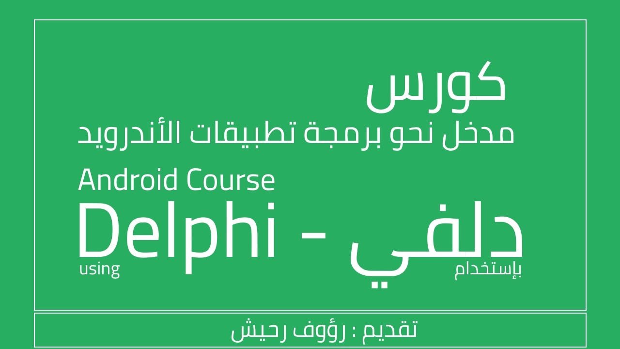 11 Connect to SQLite database -part 3- Delphi Android Course