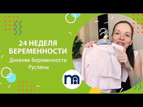 24 неделя беременности   Дневник беременности Русланы #7