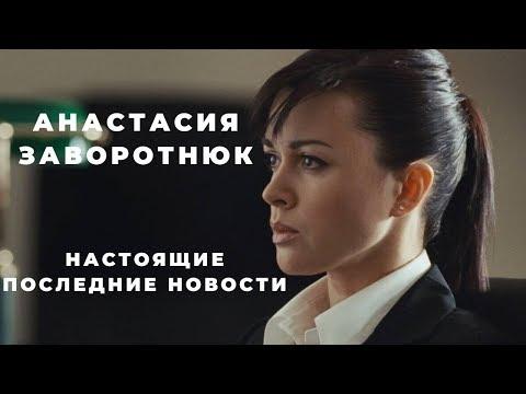 Анастасия Заворотнюк. Настоящие последние новости
