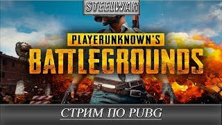 СТРИМ ПО PLAYERUNKNOWN'S BATTLEGROUNDS