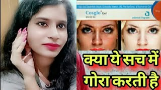 cosglo gel skin whitening honest review, #natural tips and review