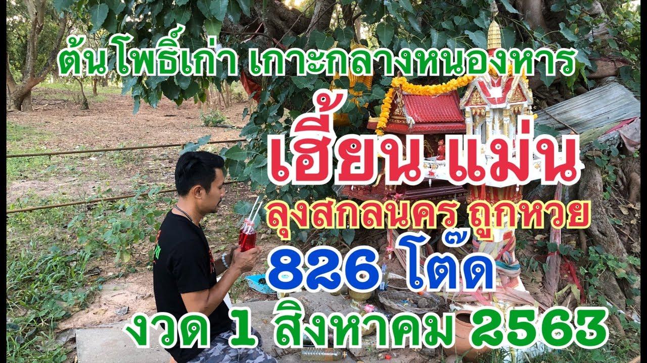 ต้นโพธิ์เก่า แรง เฮี้ยน แม่นมาก ได้โต๊ด 826 งวด 1 สิงหาคม 2563 ตามต่อ