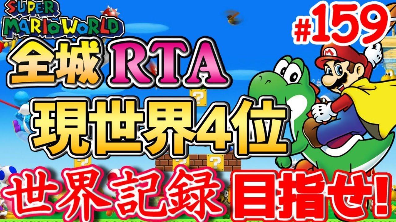 【目指せ2冠】マリオワールド全城RTA #159【Super Mario World All Castles Speedrun for WR】