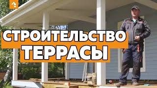 Строительство террасы. Строительство каркасного дома. Каркасный дом с открытой террасой. 15 часть.