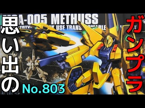 803 1/144 MSA-005 メタス  『HG UNIVERSAL CENTURY』