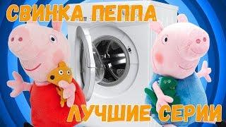 Детское видео - Свинка Пеппа подряд - Лучшие мультфильмы