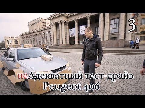 Peugeot 406 Tuning