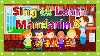 【Sing to Learn Mandarin】兒歌學國語 弟子規3 – 謹   培育寶寶成為聰明、孝順的好孩子  唱歌學普通話   學中文 Learn Chinese