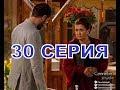 СЛЕЗЫ ДЖЕННЕТ описание 30 серии 1 фрагмент русская озвучка