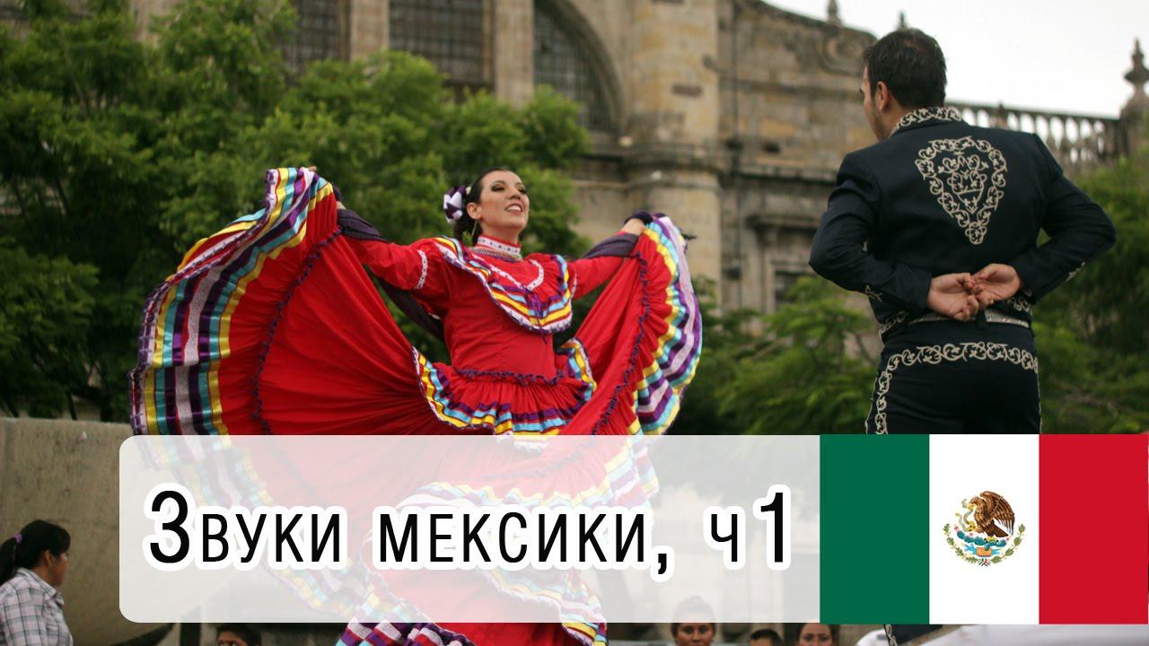 Звуки Мексики. Часть 1. Кругосветное путешествие