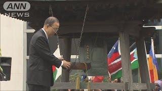 国際平和デー 国連で平和を訴える「鐘と茶」(15/09/22)