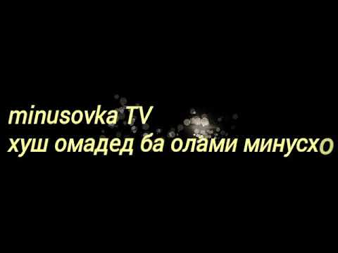 Минус исмоилжон исмоилов