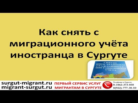 Как снять с миграционного учёта иностранца в Сургуте