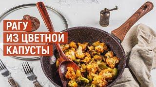 РАГУ из цветной капусты | Рецепты от KUKMARA