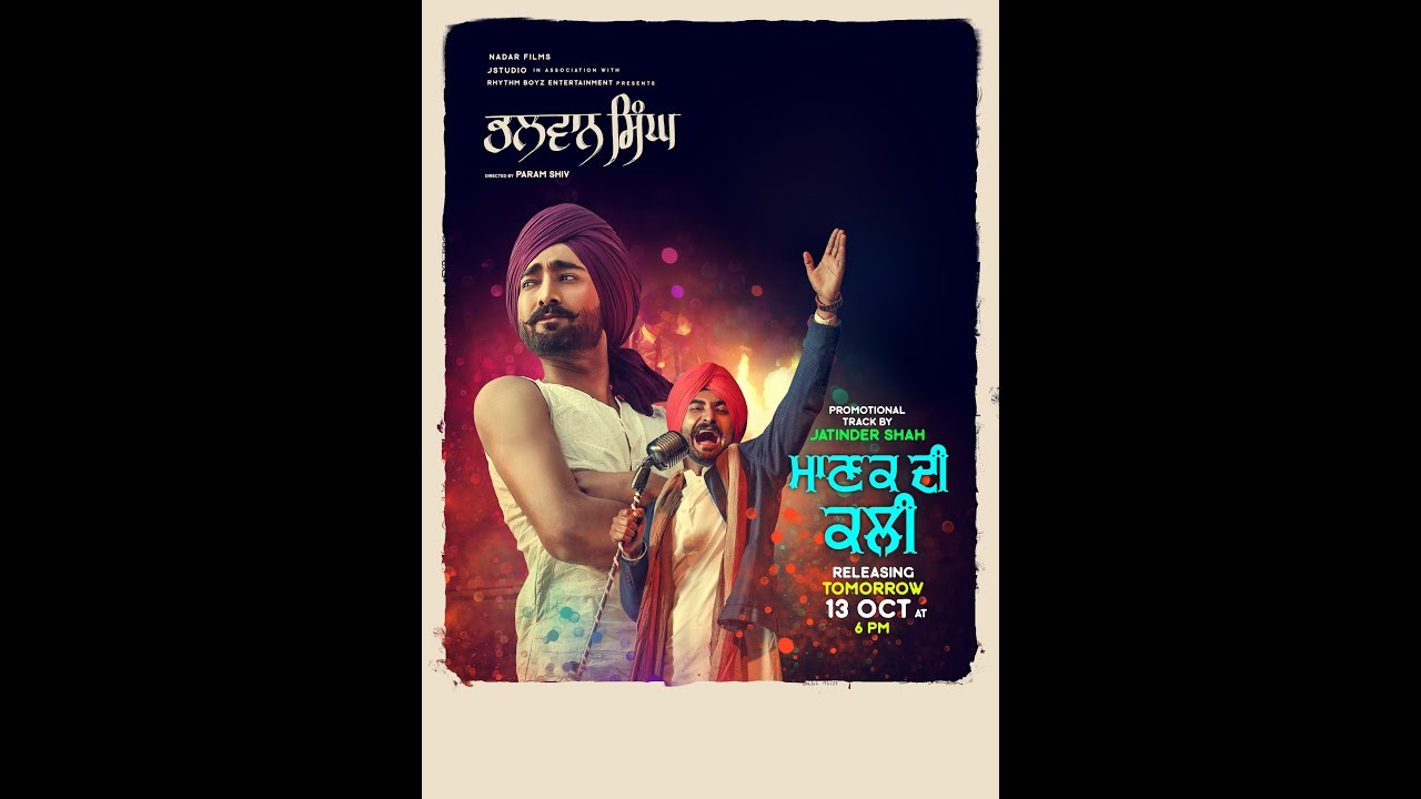 Manak Di Kali   Ranjit Bawa, Ft. Wamiqa Gabbi   Jatinder Shah   Bhalwan Singh   Releasing 27th Oct