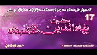 (17) story of Hazrat Baha-ud-Deen Naqshband