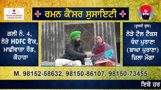 Baljit Kaur from Rajgarh -  Raman Cancer Society   Ranjeet Cancer.