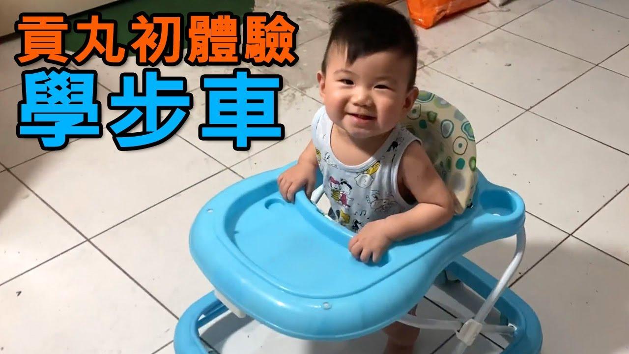 貢丸第一次用學步車(螃蟹車) [小高奶爸](11M21D)
