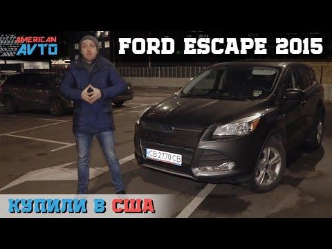 Авто из США Ford Escape 2015 SE. Интервью с владельцем и обзор автомобиля.