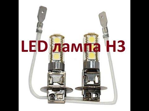 Лампочка в фару Hummer H3. - YouTube