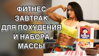 Фитнес Завтрак для похудения и набора мышечной массы