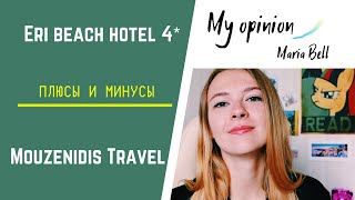 ОБЗОР | Eri beach hotel & village 4* | Mouzenidis travel | Maria Bell