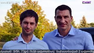 Աշխարհի հայերը/Ashxarhi Hayer-Դավիթ Մակարյան/David Makaryan 08.07.2018