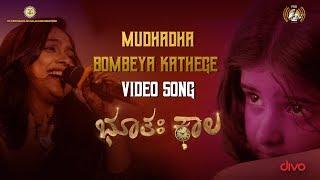 Mudhadha Bombeya Kathege (Video Song) - Bhootha Kaala | Ananya Bhat | Pramod Surya | Sachin Baada