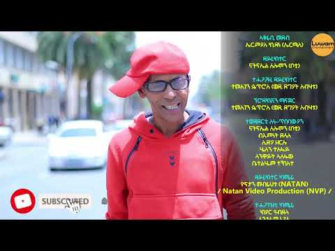 New ERMILE Show part 1 Eritrean Tigrinia  show 2021 ermile eritrean Artist