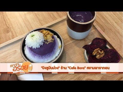 บิงซูมันม่วง ร้าน CAFE BORA สยามพารากอน - วันที่ 23 Jul 2017